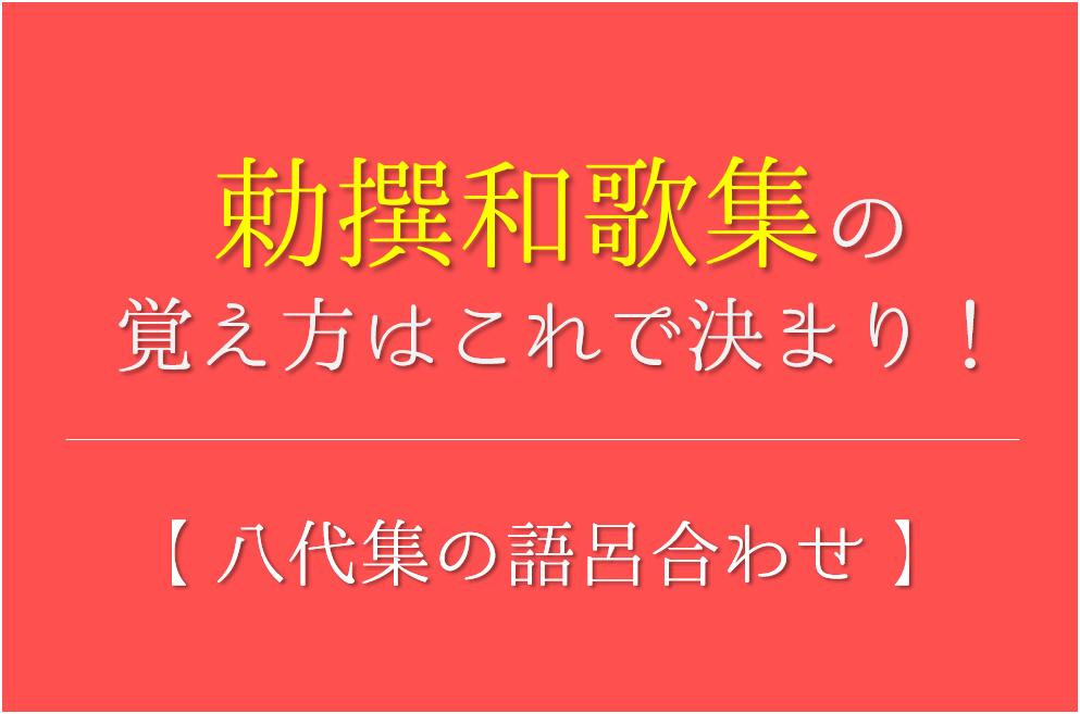 【勅撰和歌集(八代集)の覚え方】超簡単!おすすめ語呂合わせ【3選】