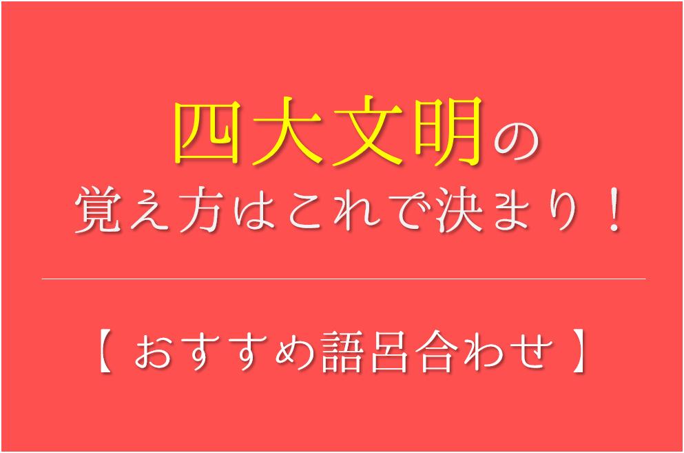 【四大文明の覚え方】超簡単!おすすめ語呂合わせを紹介【厳選3選】