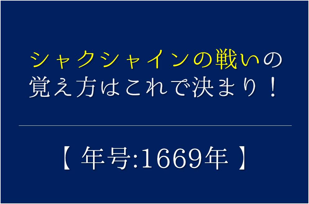 【シャクシャインの戦いの語呂合わせ】年号(1669年)の覚え方を紹介!【おすすめ5選】