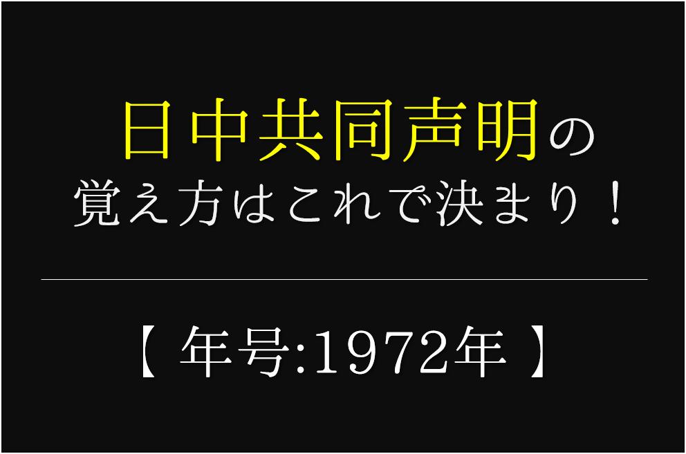 【日中共同声明の語呂合わせ】年号(1972年)の覚え方を紹介!【おすすめ5選】