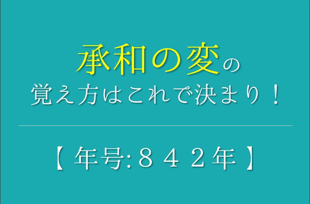 【承和の変の語呂合わせ】年号(842年)の覚え方を紹介!【おすすめ5選】