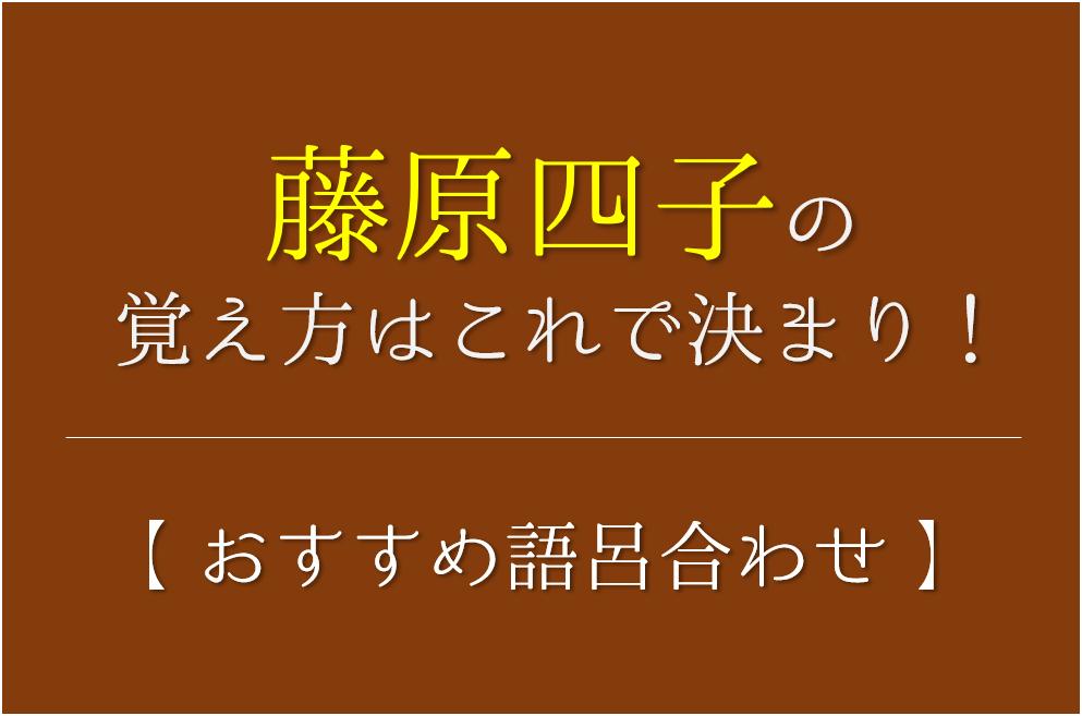 【藤原四子の語呂合わせ】超簡単!おすすめ覚え方を紹介【厳選3選】