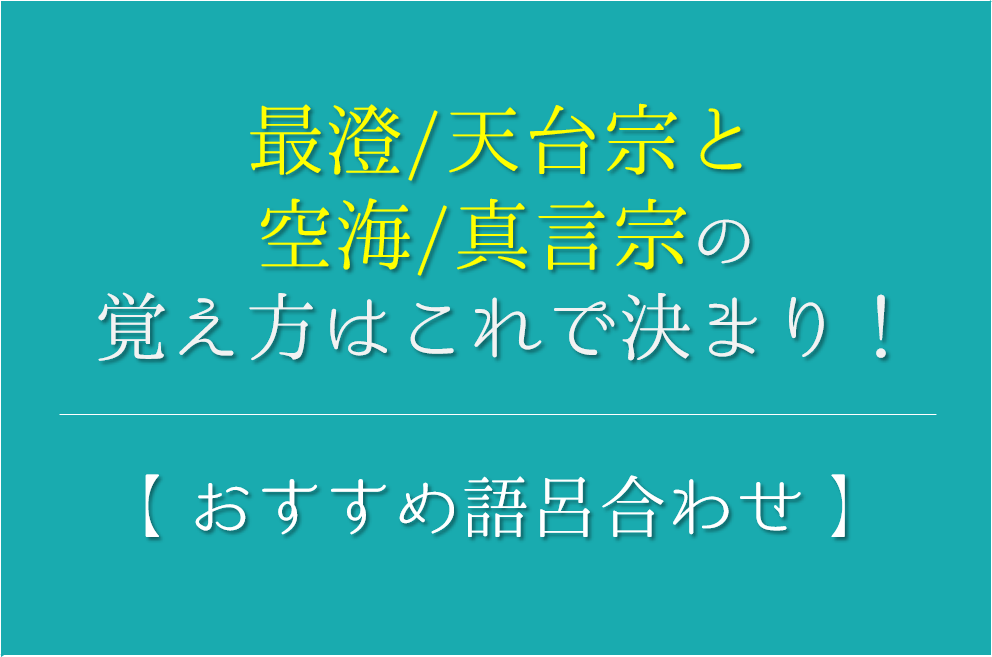 【最澄/天台宗と空海/真言宗の覚え方】簡単!!おすすめ語呂合わせを紹介【おすすめ5選】