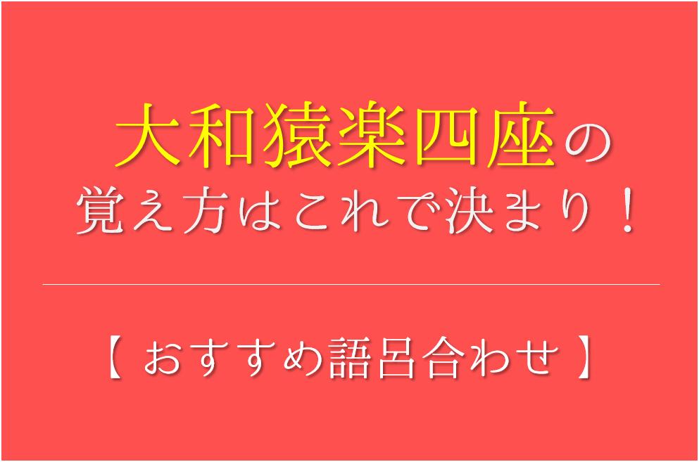 【大和猿楽四座の覚え方】超簡単!おすすめ語呂合わせを紹介【3選】