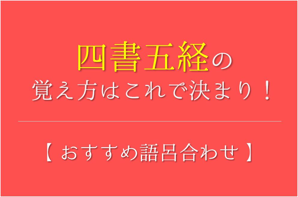 【四書五経の覚え方】超簡単!おすすめ語呂合わせを紹介【4選】