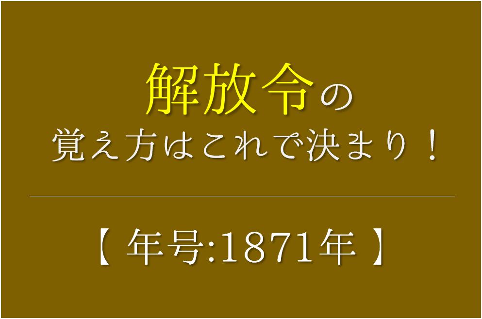 【解放令の語呂合わせ】年号(1871年)の覚え方を紹介!【おすすめ5選】