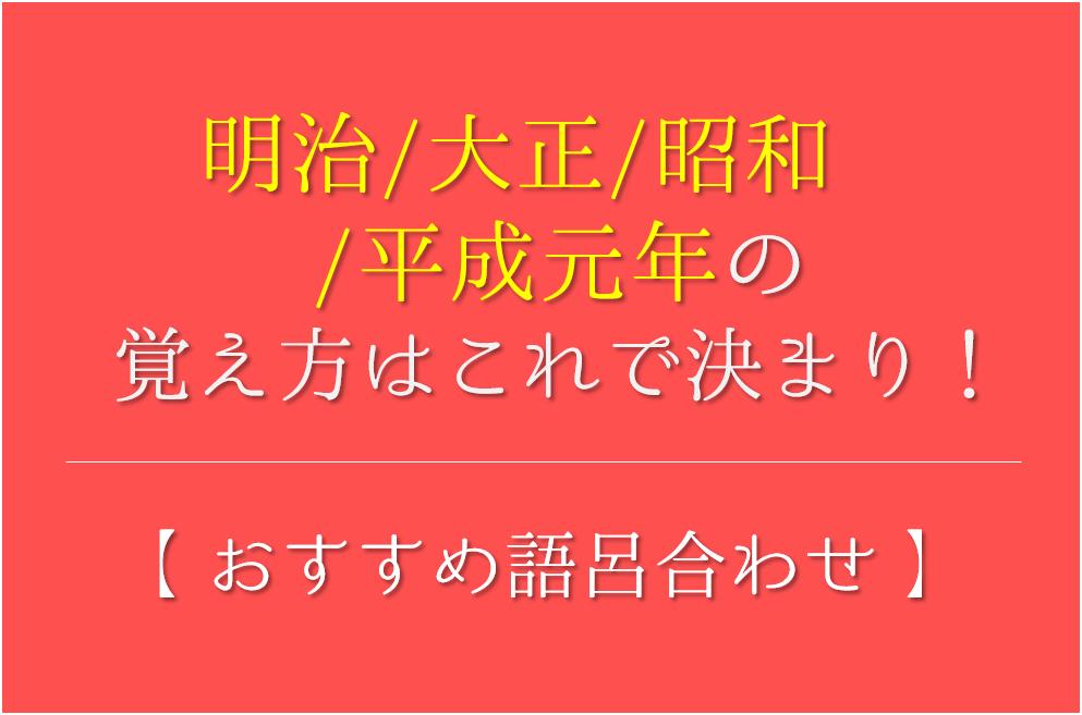 【明治・大正・昭和・平成元年の語呂合わせ】西暦(年号)の覚え方を紹介!