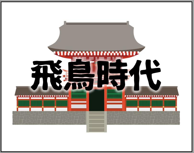 【飛鳥時代の語呂合わせ年表】歴史年号の暗記におすすめ!