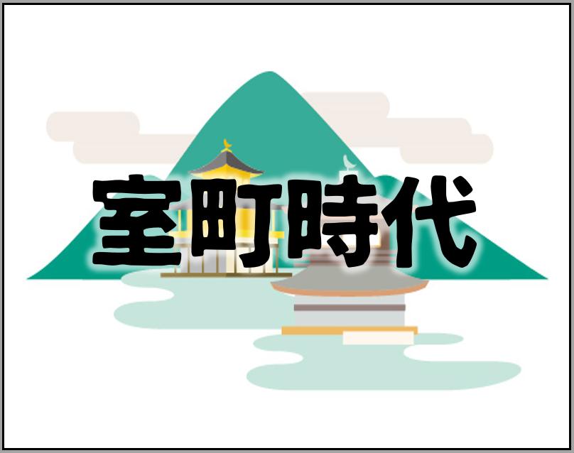 【室町時代の語呂合わせ年表】歴史年号の暗記におすすめ!