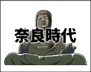 【奈良時代の語呂合わせ年表】歴史年号の暗記におすすめ!